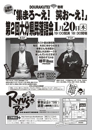 20110120_dorakutei_v3_OL