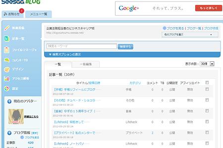 20120612Seesaaブログ画面