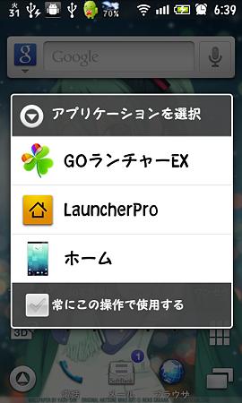 launchaer pro1