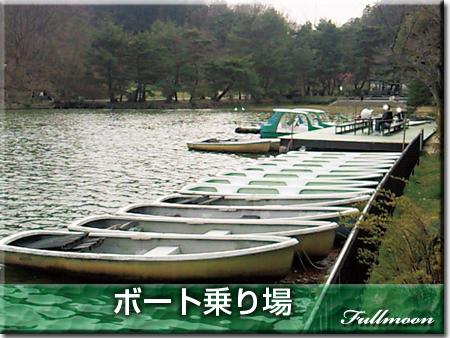 10ボート乗り場
