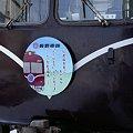 Photos: 長野電鉄 2000系 A編成