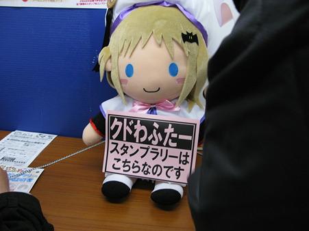 2010.04.03 クドわふたー スタンプラリー(1/5)