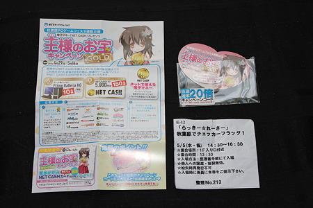 2010.05.05 らっきー☆れーさー 入場者プレゼント