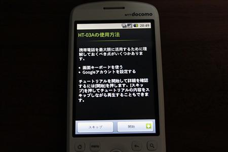 2010.04.24 docomo HT-03A(13/17)