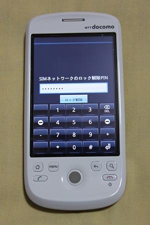 HT-03A SIMロック解除(3/3)