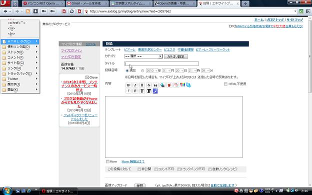 Opera10.51RC:メニューが左上に