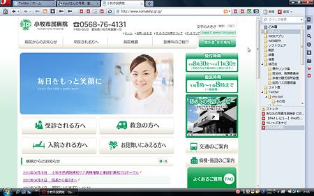 小牧市民病院公式サイトがリニューアル