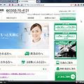 写真: 小牧市民病院公式サイトがリニューアル