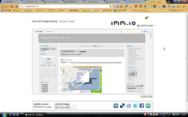 Photos: Chromeエクステンション:Pixlr Grabber(imm.io)