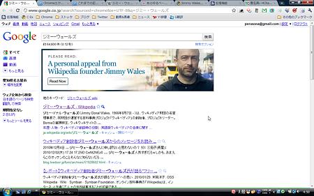 Chromeエクステンション:Jimmy Wales(Google)