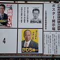 小牧市議会議員補欠選挙立候補者ポスター(2011年)