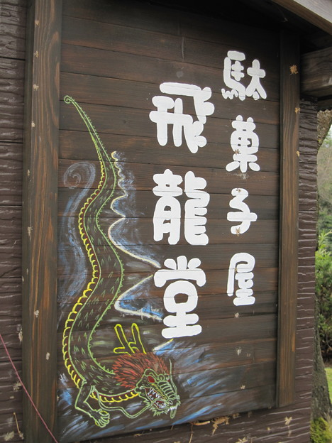 天橋立飛龍観(絵で説明)