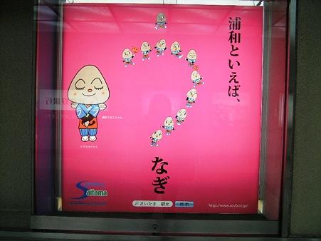 『浦和といえばうなぎ』 by、うなこ