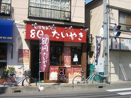 80円たいやき?