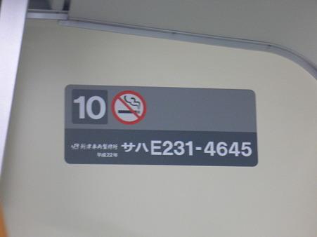 [過去分]E231系4600番台[2010.5.23]