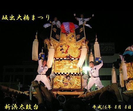 20100328坂出大橋まつり