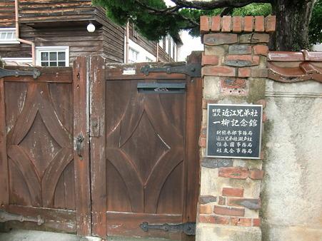 ヴォーリズ邸一柳記念館