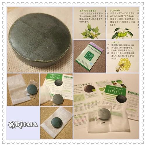 ◇7.1 保湿美容石けん「ラナキラ」(株フルコーポレーション)