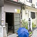 Photos: beppu090810009
