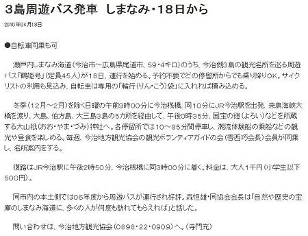asahi.com-3島周遊バス発車 しまなみ・18日から-マイタウン愛媛