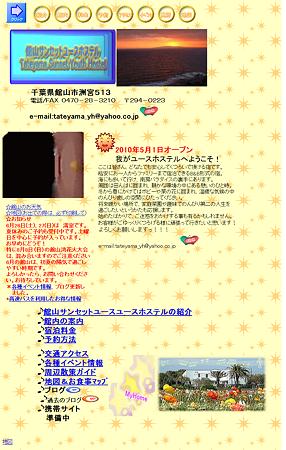 館山サンセットユースホステル公式HP