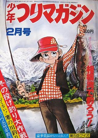 少年釣りマガジン1978.2月号