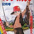 Photos: 少年釣りマガジン1978.2月号
