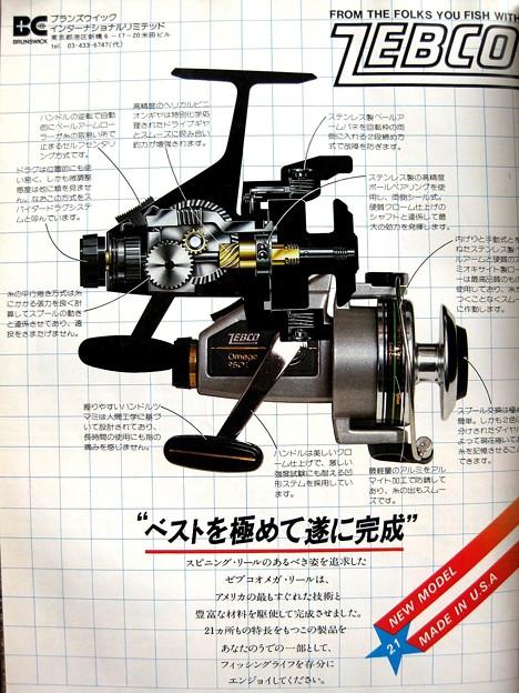 Photos: 1978.4釣り人 (6)