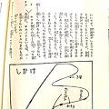 Photos: ぼくらの入門百科 つり入門 (5)