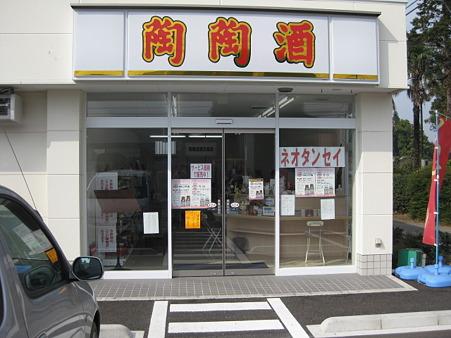 陶陶酒サービスセンター