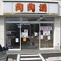 写真: 陶陶酒サービスセンター