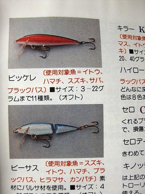 Photos: パーフェクト釣具カタログ (7)