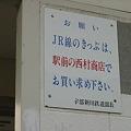 Photos: きっぷは駅前の商店で・・・