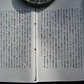 写真: 平成5年精神鑑定書_6