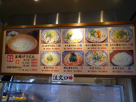 丸亀製麺上越店 メニュー