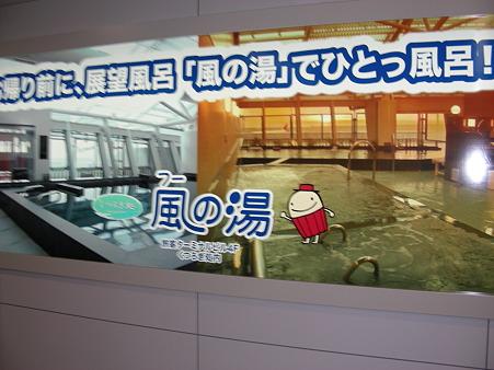 中部国際空港には展望風呂があります