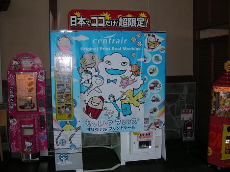日本で1台なセントレアフレンズプリクラ