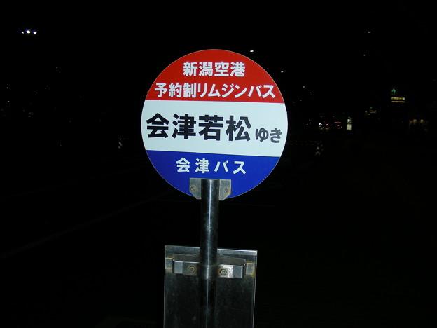 会津バスの予約制リムジンバスバス停