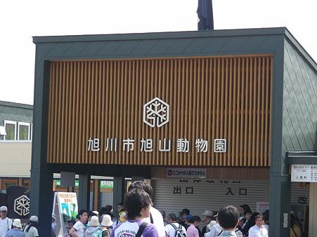 旭山動物園の正門