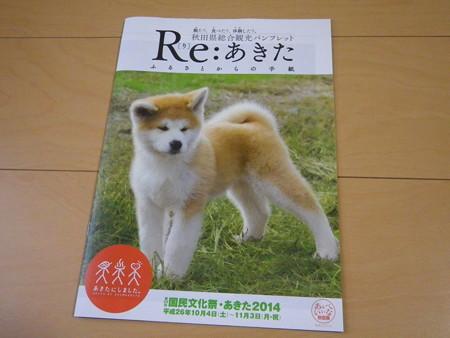 秋田県観光パンフレットは秋田犬