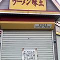 Photos: ラーメン味王休業