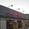 Photos: お好み焼 道とん堀 白井店 [千葉]
