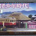 鉄道模型 少年時代 33号 その1