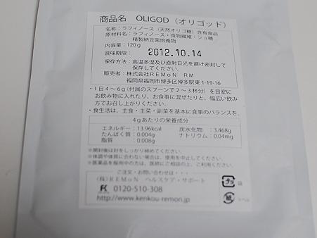 OLIGOD(オリゴッド)