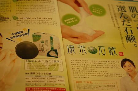 薬用 濃茶つるつる石鹸
