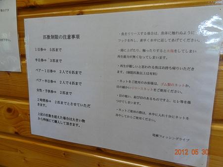 尾瀬フィッシングライブ