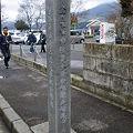 石碑(箱根駅伝)