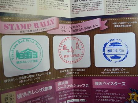 100310-横浜三塔ラリー (32)