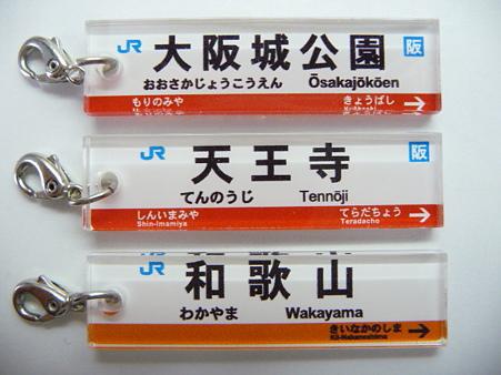 100402-JRWイコちゃんストラップ (10)