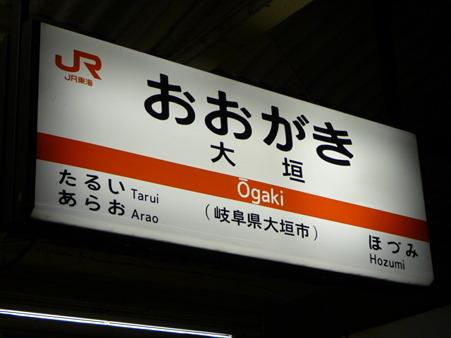 100331-大阪駅→名古屋駅 (5)